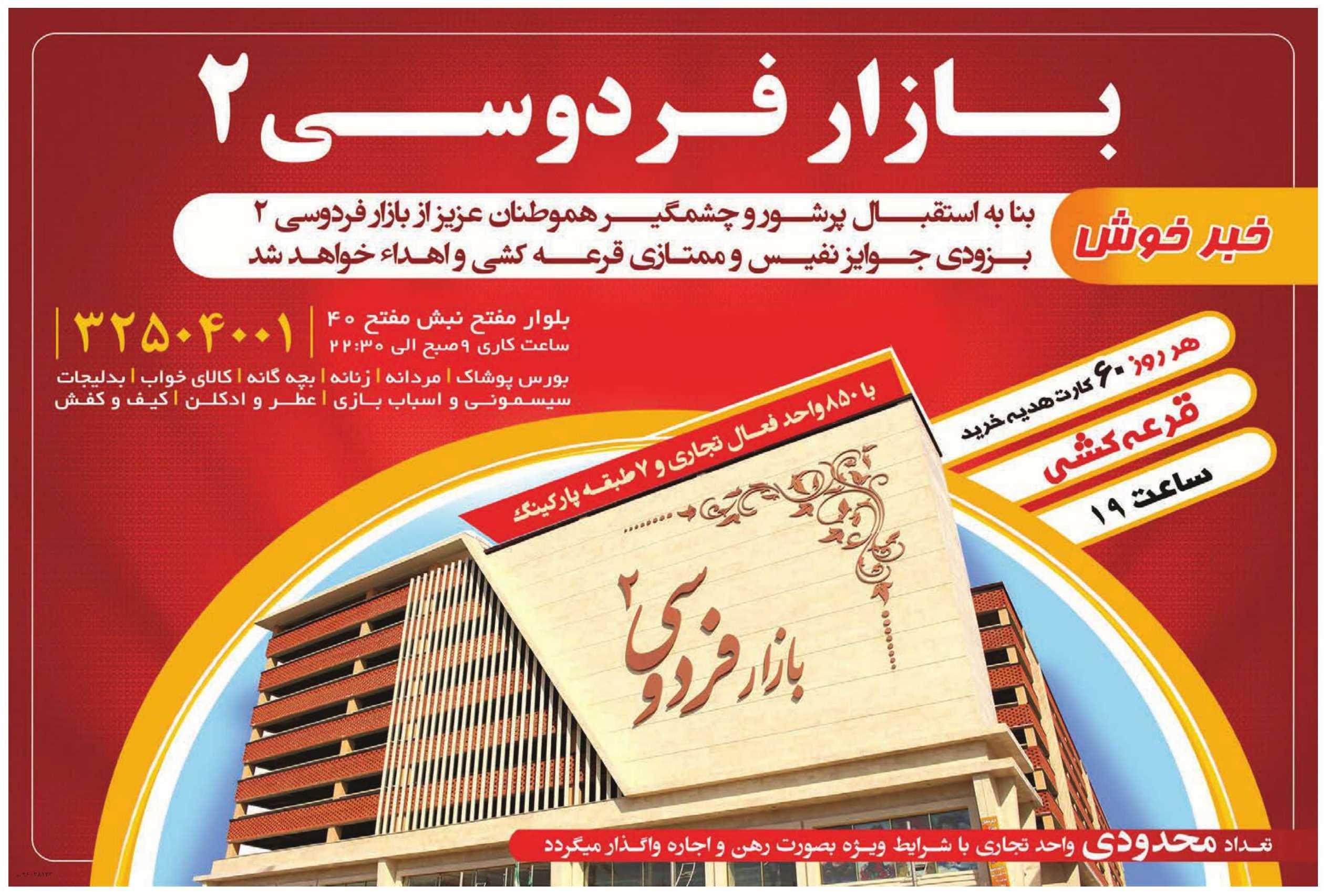 شماره سینما تک صفائیه خراسان | شماره :19574 | تاریخ 1396/4/13